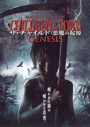 Children_of_the_corn_genesis