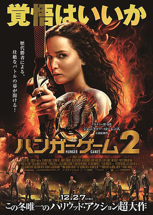 Hunger_games_2