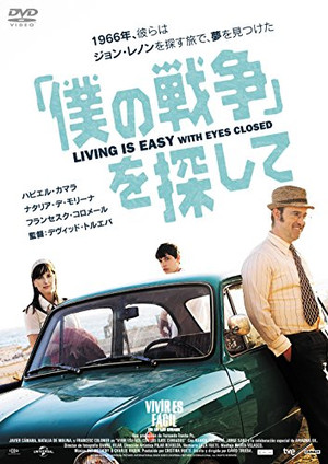 Living_is_easy_with_eyes_closed