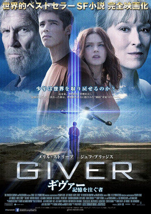The_giver_452x640