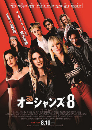 Oceans_eight