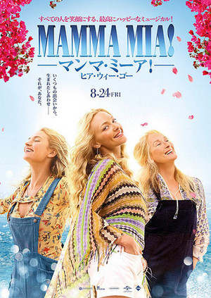 Mamma_mia_here_we_go_again