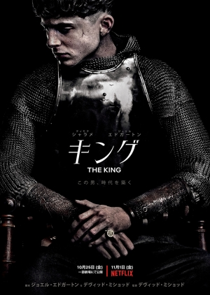 The-king